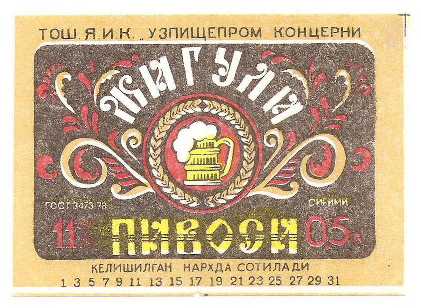 О пиве и банях советского Ташкента
