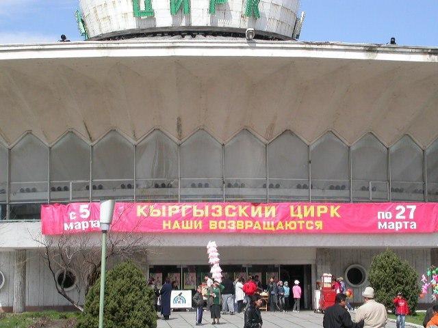 Киргизия-схватка племен