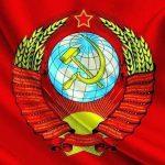 Не цепляться за советское прошлое
