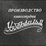 Москва оценила «Две тысячи песен Фариды»