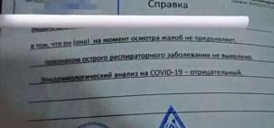 Десятиклассники поставили на поток подделку справок о ПЦР-тестах в Андижане
