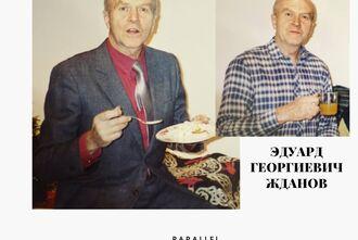 Умер автор книги «Туркестанский Бенуа» Эдуард Жданов