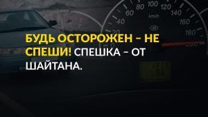 Погибших из-за превышения скорости водителей приравняли к самоубийцам в Узбекистане
