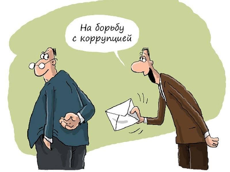 Коррупционерам оставили «сладкие» лазейки
