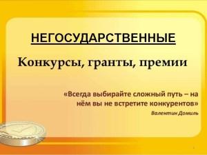 Российские Фонды - ГРАНТОДАТЕЛИ