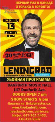 Ленинград 13 октября 2017 в Danforth Musiс Hall в Торонто