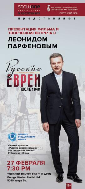 Леонид Парфенов в Торонто