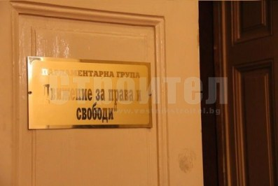 врата парламент ДПС
