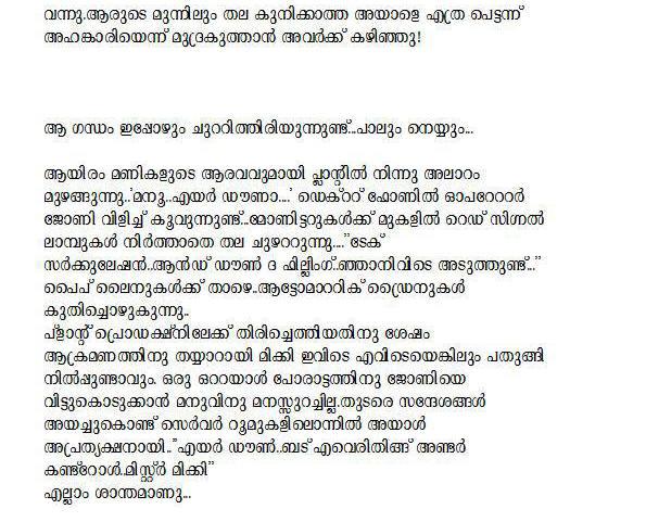 gemar_abhilash_peethambaran