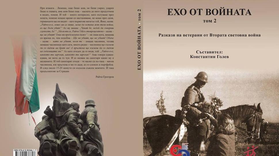 https://i2.wp.com/veterani.uni-sofia.bg/system/images/assets/000/000/021/image_widget/Eho_ot_voinata_2-cover.jpg
