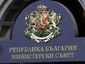 МС Министерски съвет