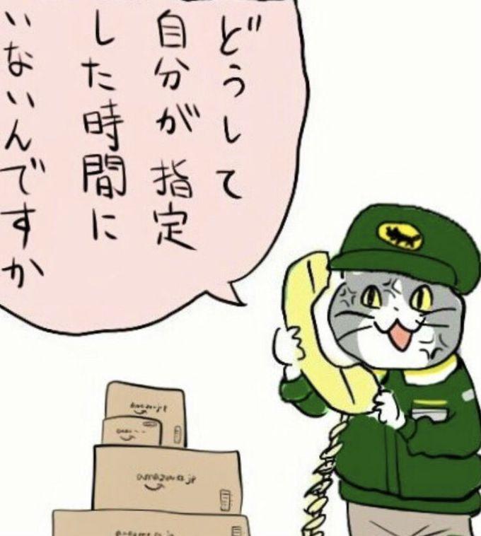 現場猫クロネコヤマト