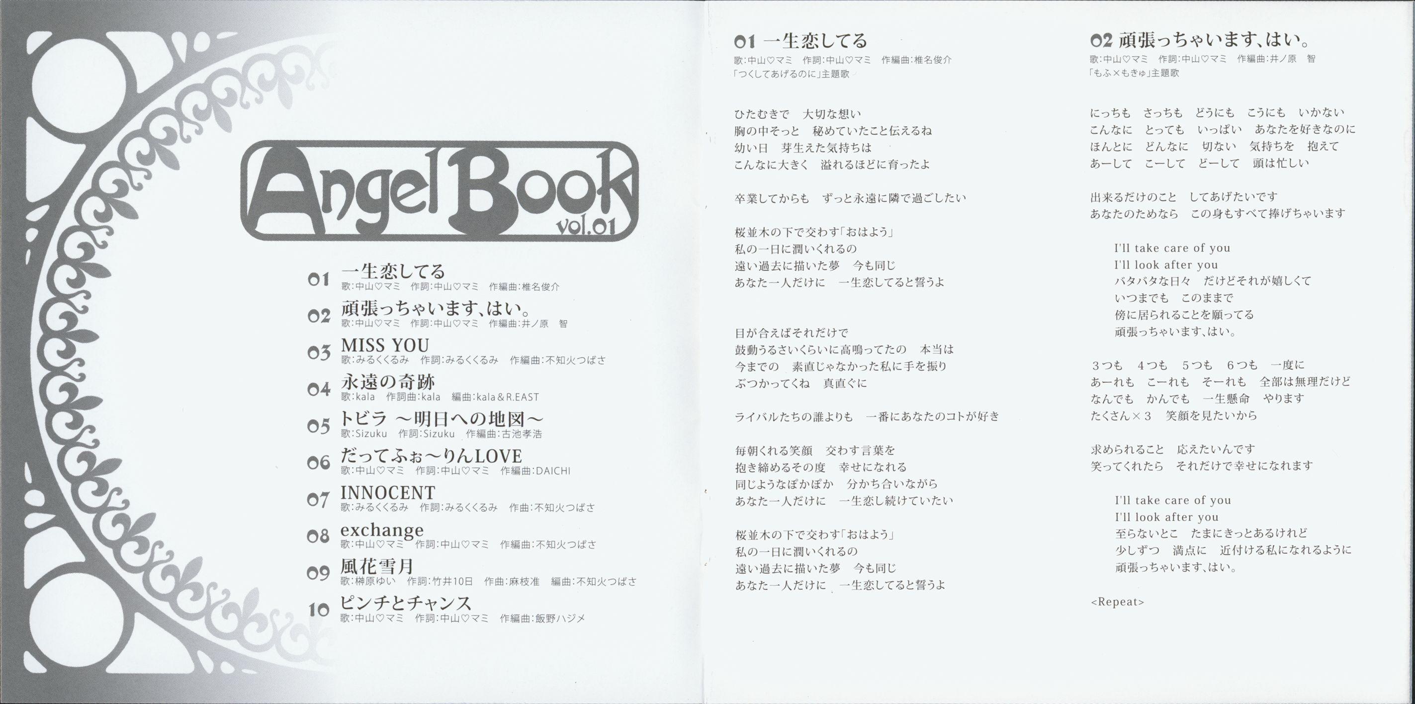 Angel Book Vol 01 Srl Mp3