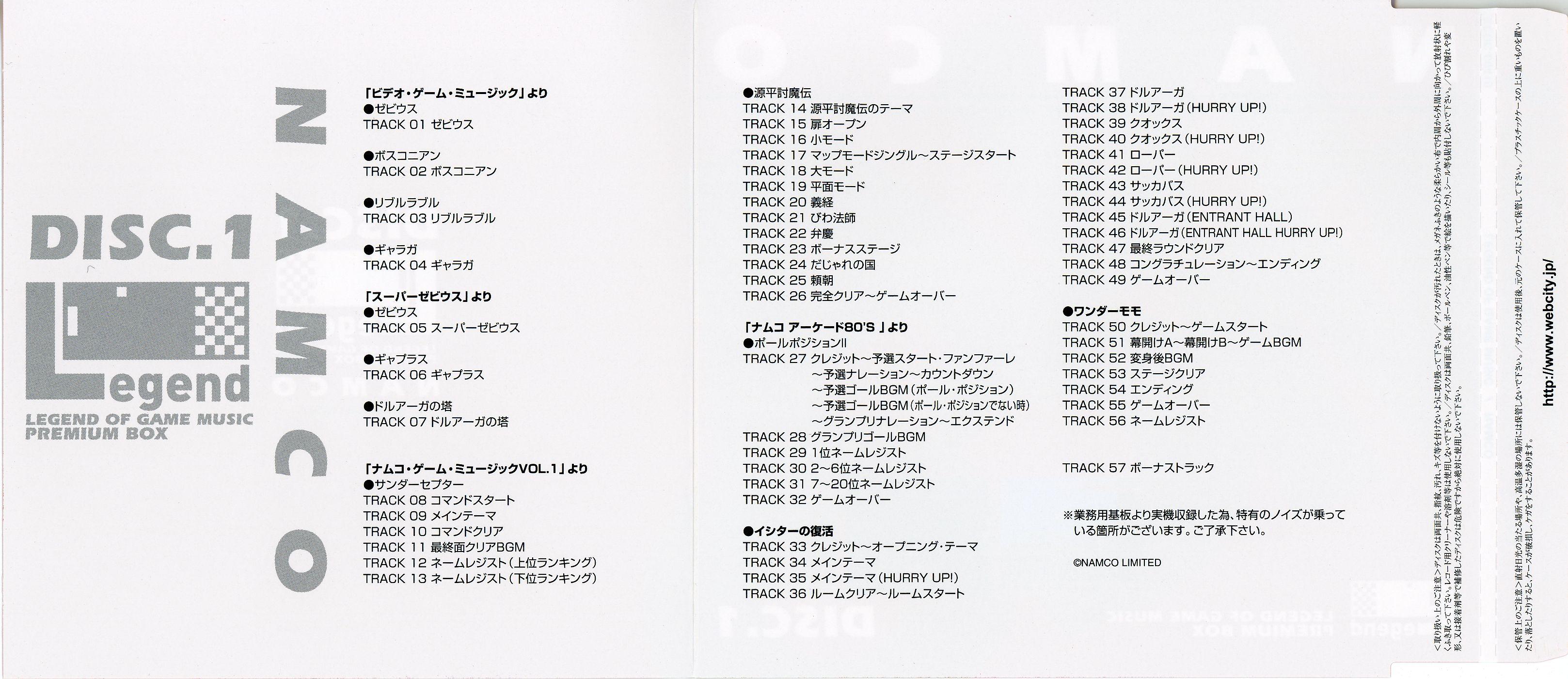 Legend Of Game Music Premium Box Mp3