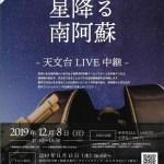 【告知】12/8(日)限定★福岡市科学館のプラネタリウムに、ルナ天文台がやってくる!