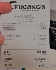 Quanto custa comida no Japão - Churrascaria brasileira em Tóquio