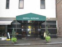 Dónde dormir y alojamiento en Tokio (Japón) - Hotel Kitcho. ViajerosAlBlog.com