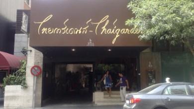 Dónde comer y gastronomía en Madrid (España) - Restaurante tailandés Thai Gardens. ViajerosAlBlog.com