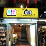 Dónde comer y gastronomía en Taipei (Taiwán) - Restaurante temático Modern Toilet. ViajerosAlBlog.com