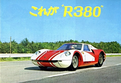 Prince R380 1965 advert