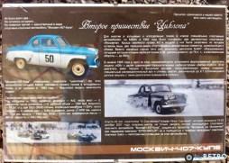 Moscow Retro Museum - 46