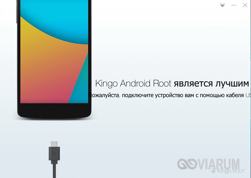Giao diện root Kingo Android