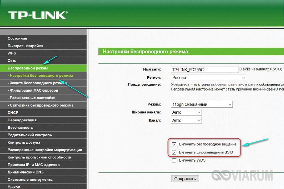Маршрутизатордың әкімшілік панеліндегі Wi-Fi параметрлері