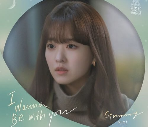 Gummy – I Wanna Be With You