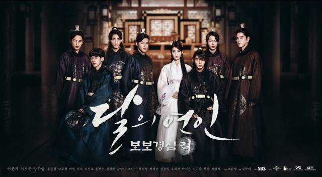 moon lovers 14