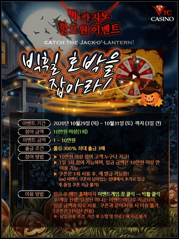 vic-casino-event