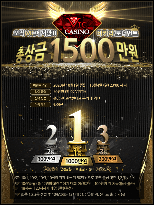 vic-casino-event-2