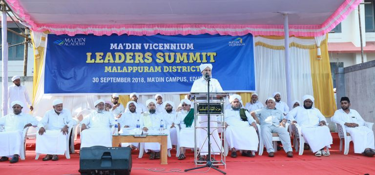 Vicennium Leaders Summit Malappuram Dt