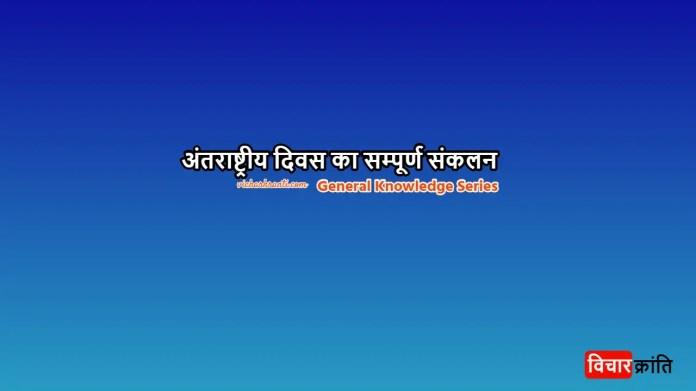 vicharkranti,general-knowledge-hindi
