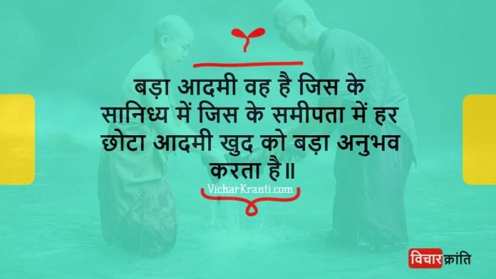 life changing hindi quotes,hindi-quotes-for-life,hindi-image-quotes