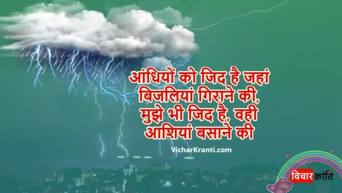 motivatinal shayari, motivational urdu shayari hindi me , prerak shayari,
