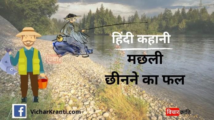 hindi moral story,machhli-chhinane-ki-kahani,hindi moral story,motivational hindi story