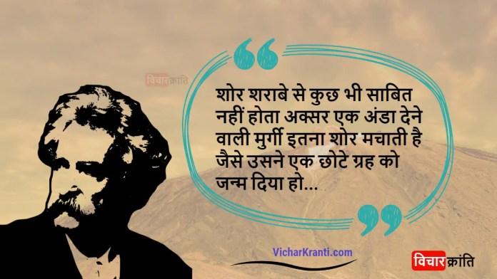 mark twain quotes in hindi,मार्क ट्वेन के प्रसिद्द विचार,inspirational quotes
