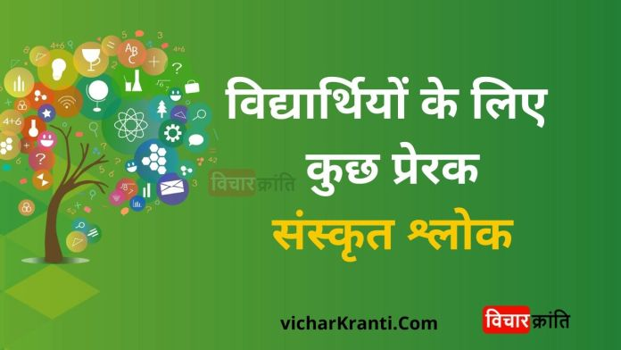 sanskrit shlokas,sanskrit slokas hindi meaning,vidyarthiyon ke liye sanskrit shlokas