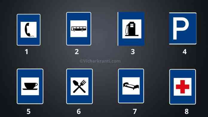 traffic signs in hindi hd image, informatory sign,