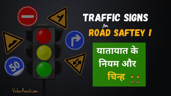 traffic-sign-in-hindi