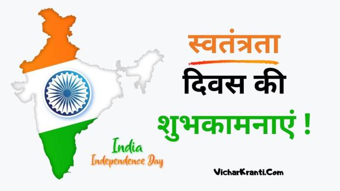 independence day speech hindi,independence,15 august speech in hindi 2020 day speech in hindi 2020,
