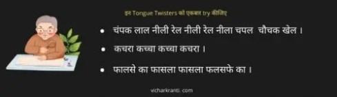 tongue twisters in hindi
