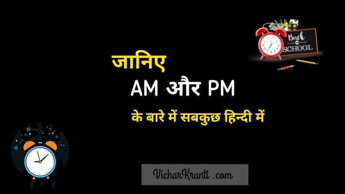 meaning of am pm, am pm ka matlab