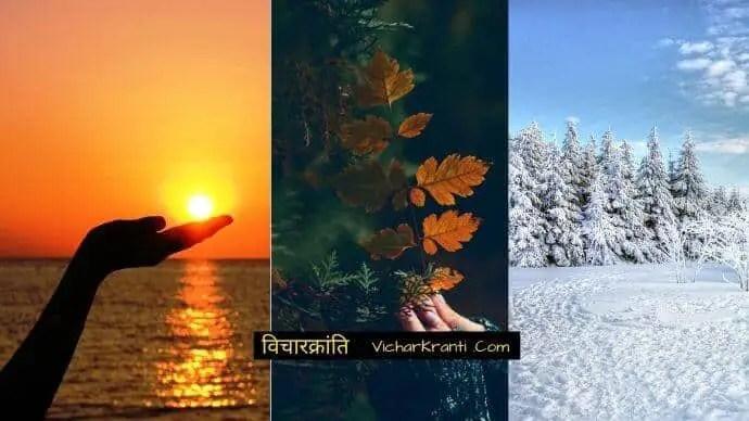 hemant and sharad ritu in hindi,