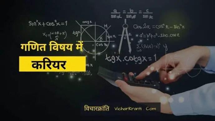 गणित में करियर