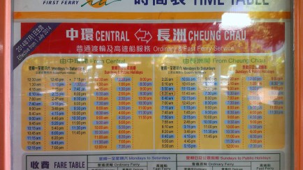 Day 6: Central-Cheung Chau Ferry Schedule