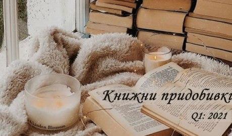 книжни придобивки 1