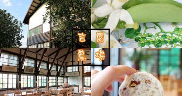 台南景點︱麻豆吉園休閒農場:在柚子樹下聞花香,吃窯烤佛卡夏pizza,聽柚子故事後,還可把好吃且無添加的窯烤麵包帶回家哩
