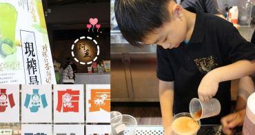 台南體驗活動︱台南親子活動:阿蔗小小店長自己泡飲品,蔗香青茶好清香