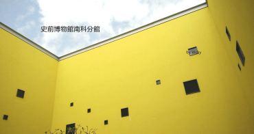 台南旅遊︱台南新景點:史前博物館南科分館,南科考古館,氣勢超磅礡,展館超豐富,設有親子友善的兒童廳